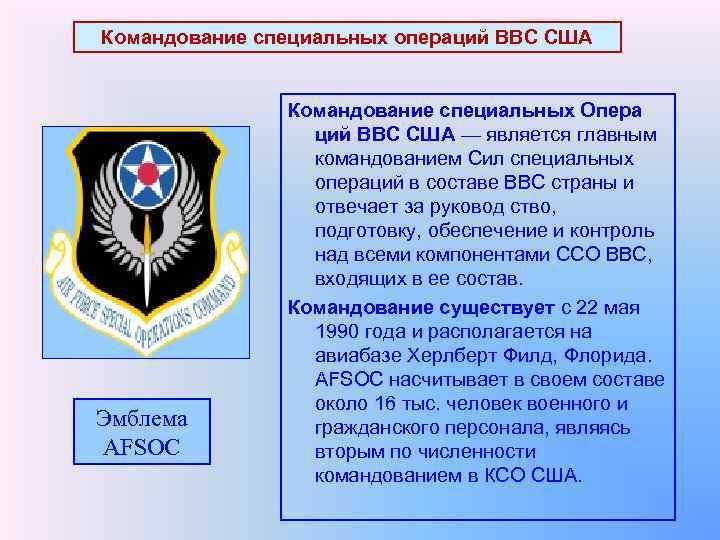Служба в Силах специальных операций (ССО)