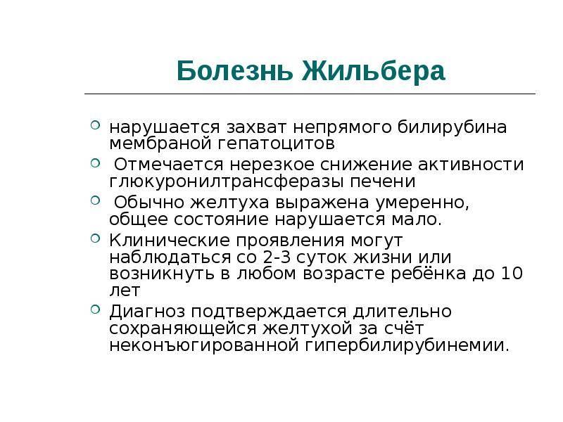 Берутливармиюссиндромом (болезнью)Жильбера и на какие категории рассчитывать