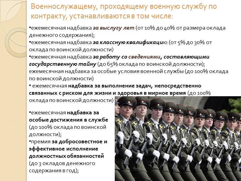 Классная квалификация военнослужащих