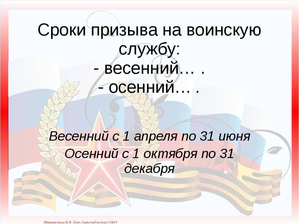 Срок призыва в армию РФ