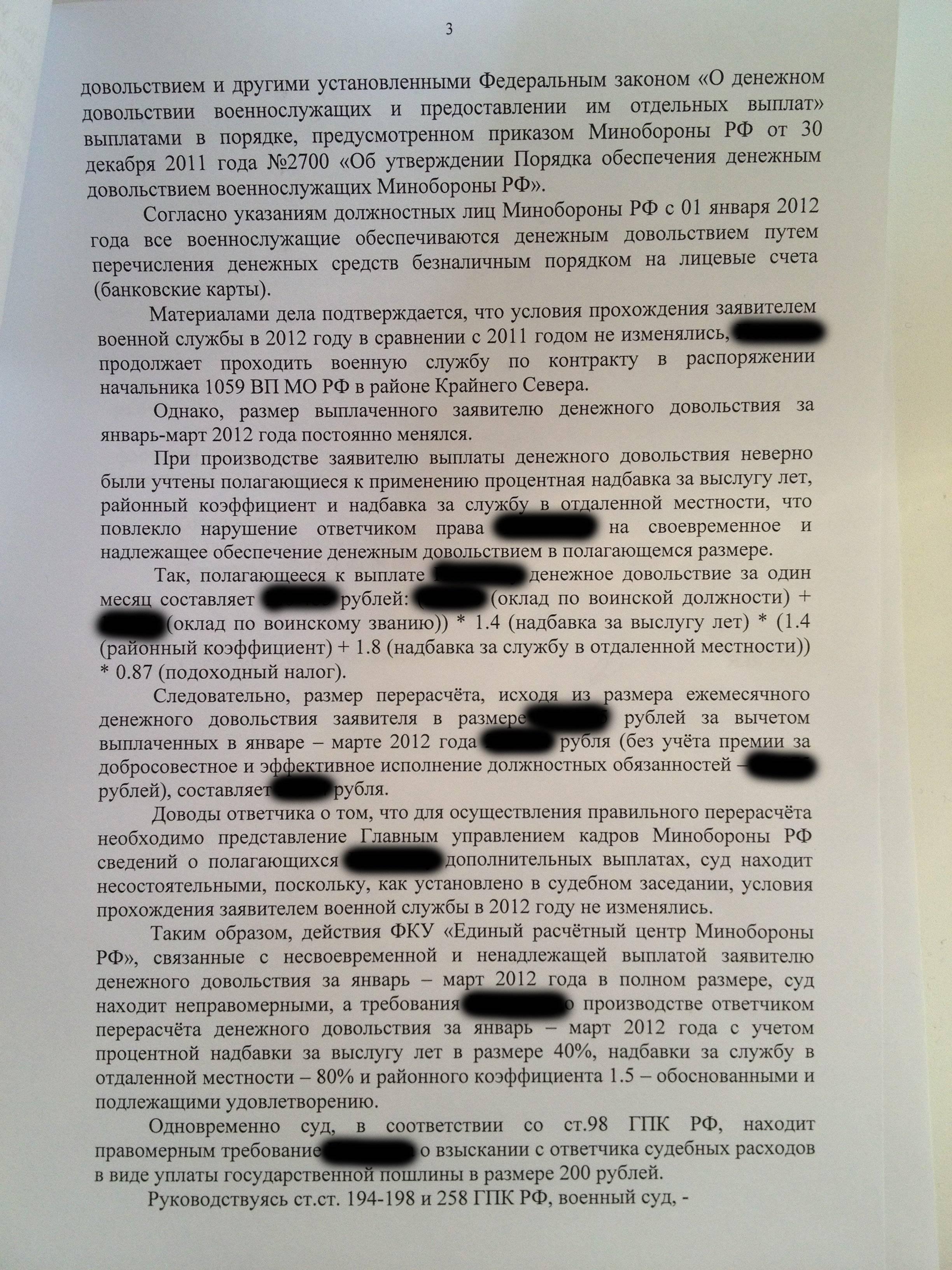Как писать рапорт на перерасчет ДД военнослужащего