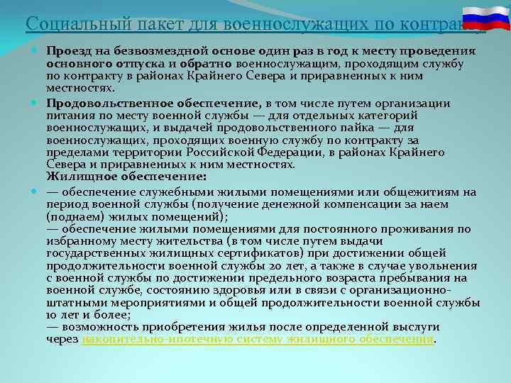 Условия службы по контракту на крайнем севере