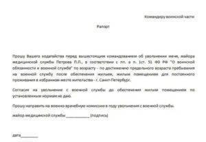 Образец и содержание рапорта на контракт
