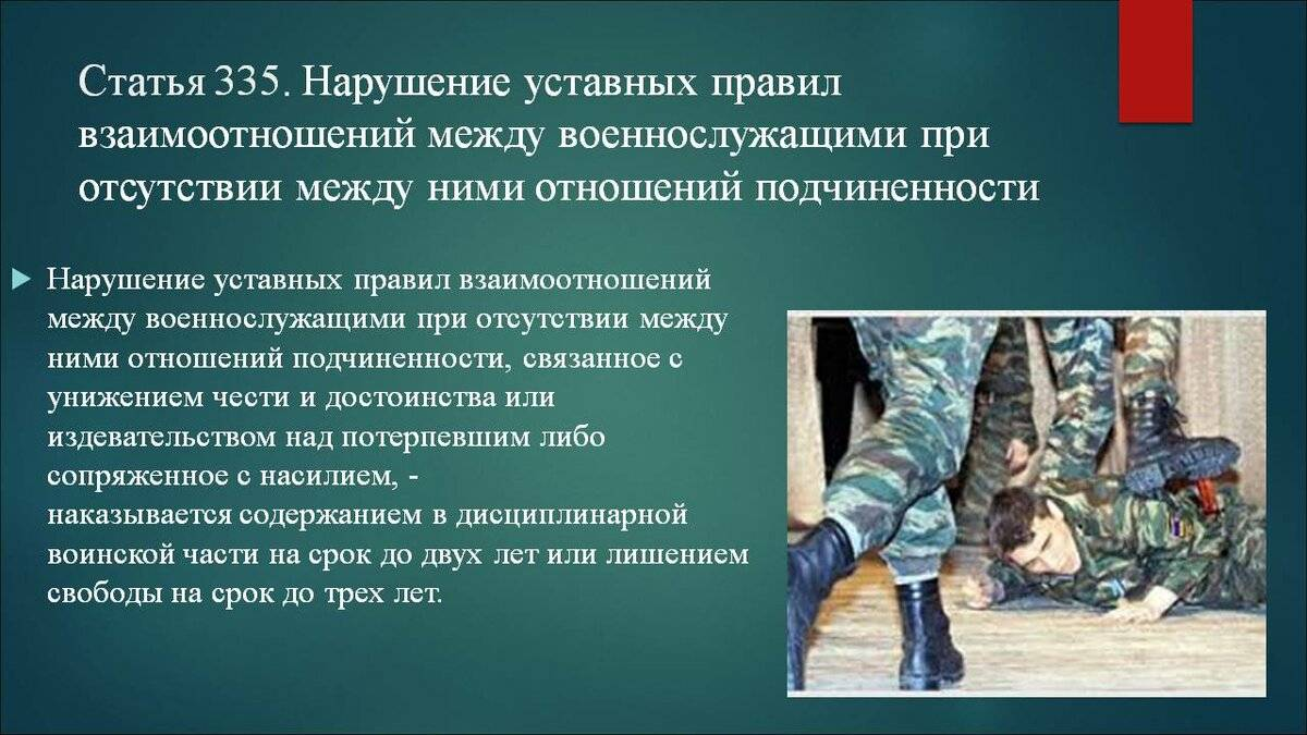 Уклонение от воинской службы (статья ук рф ) как находят уклонистов
