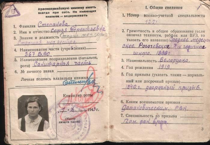 Что такое ВУС (военно-учетная специальность) в билете