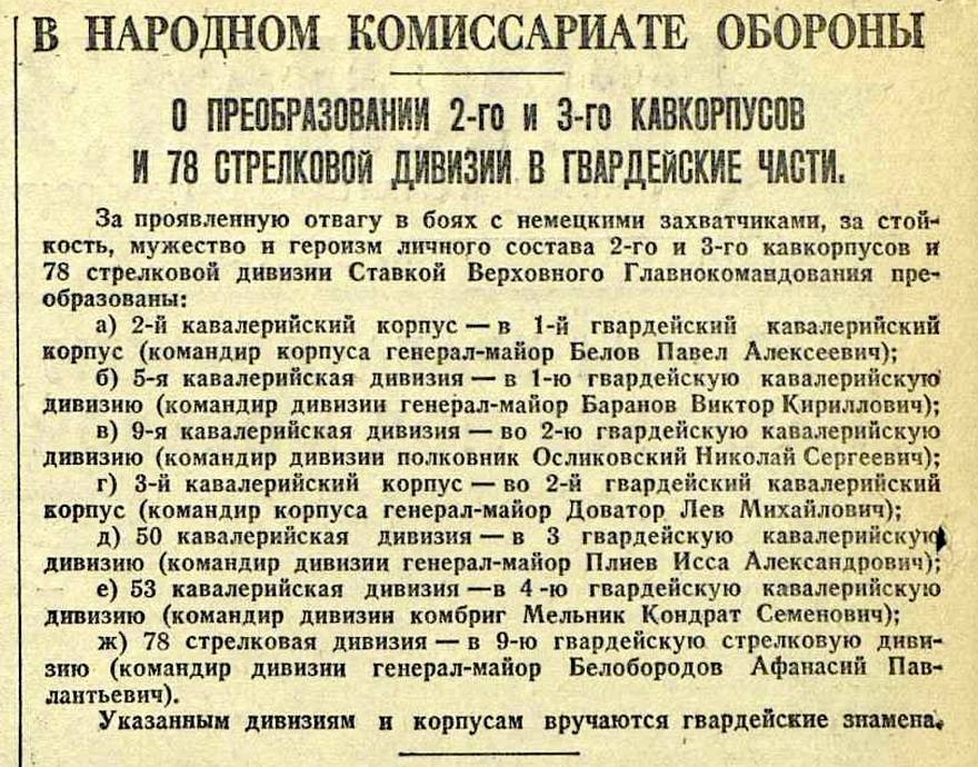 139 стрелковая дивизия