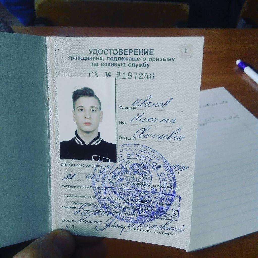 Удостоверение подлежащего призыву на военную службу