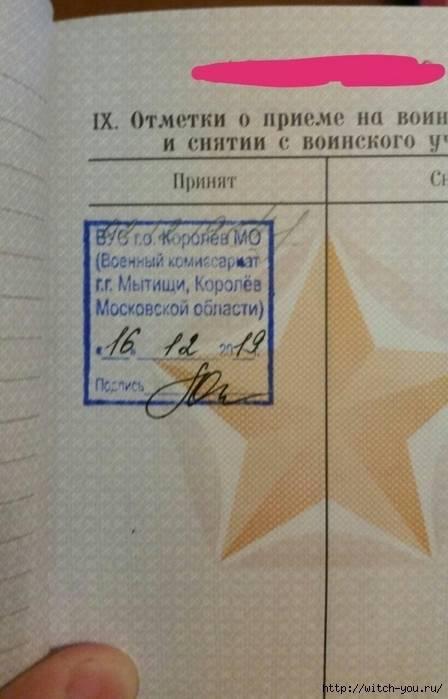 Значение категории «Д» в военном билете и последствия