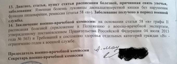 17 статья в военном билете