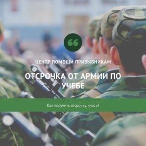 Оформление отсрочки от армии по учебе