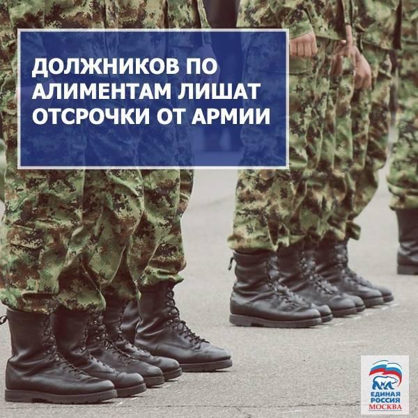 Отсрочка от армии школьнику