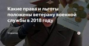 Льготы и выплаты ветеранам военной службы