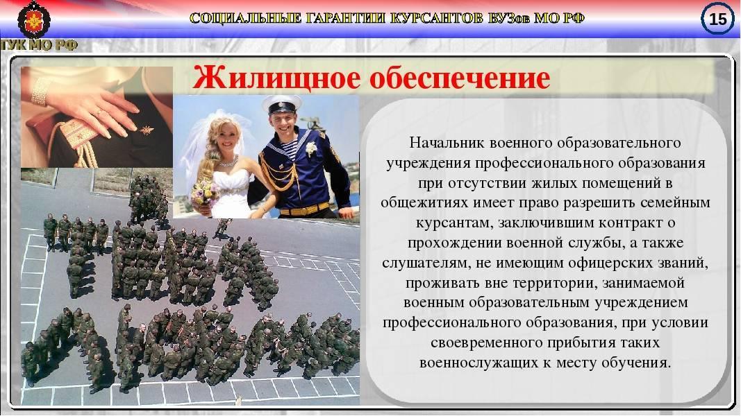 Какие права и льготы положены военнослужащим по контракту