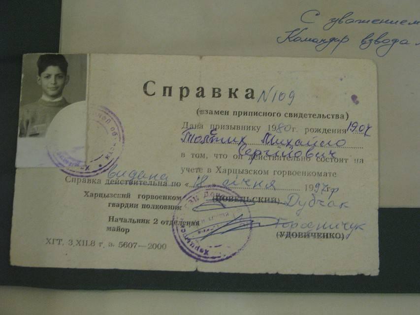 Фотография приписного свидетельства из военкомата: пример документа