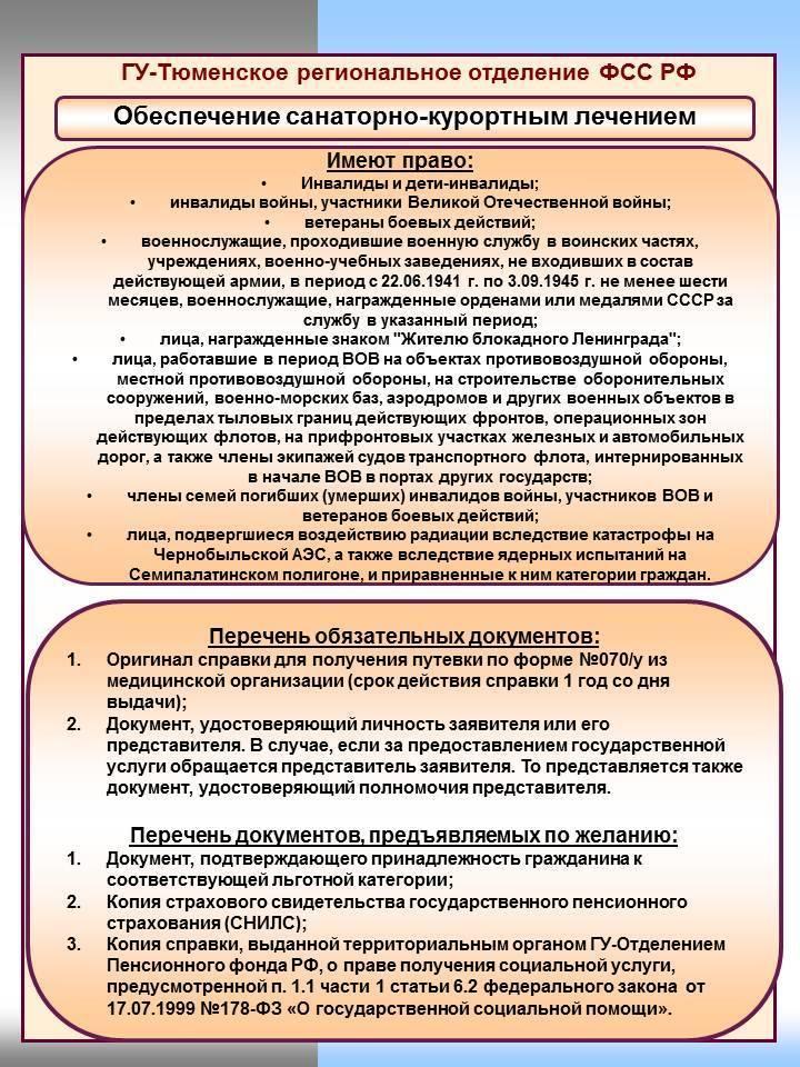 Компенсации военным за санаторно-курортное лечение