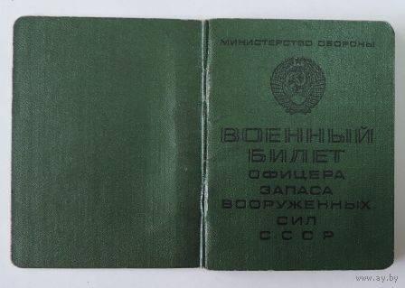 Получение военного билета офицера запаса