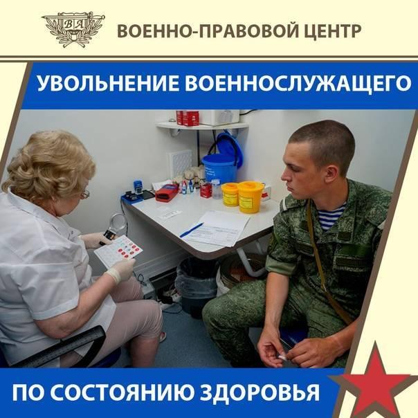 Как получить освобождение от армии по здоровью