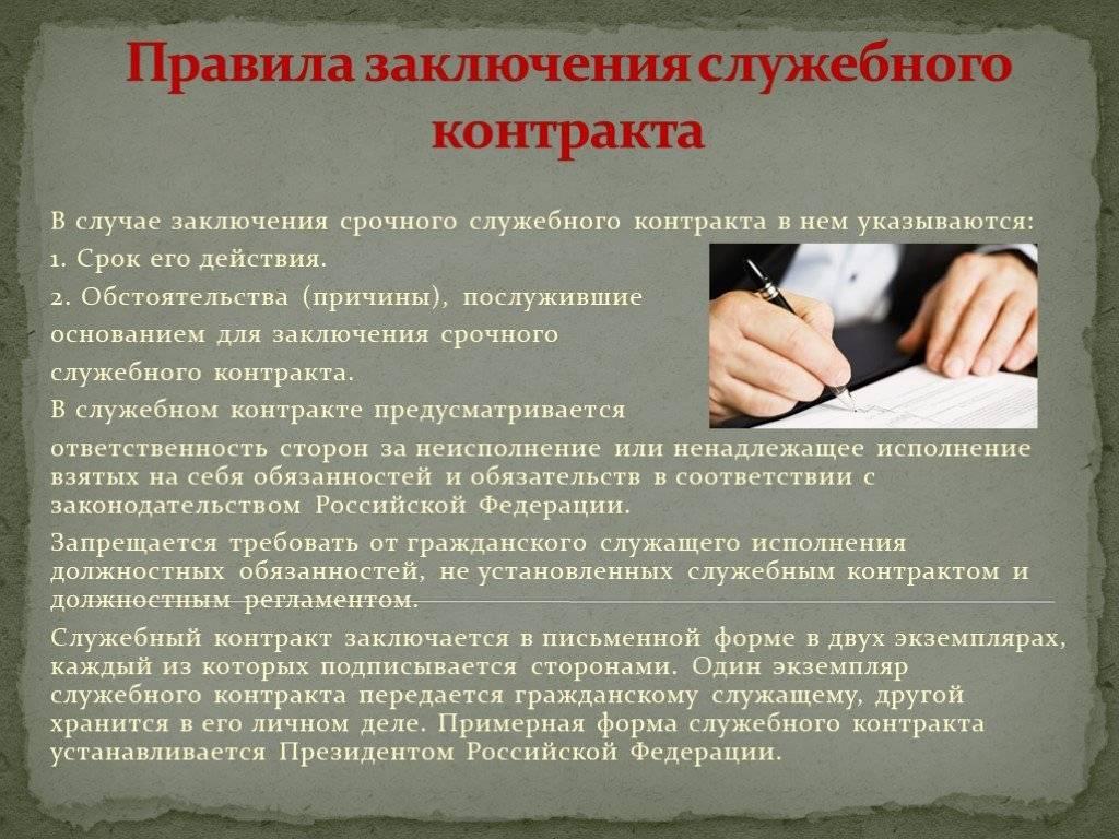 Служебный контракт на гражданской службе: понятие, условия и порядок заключения