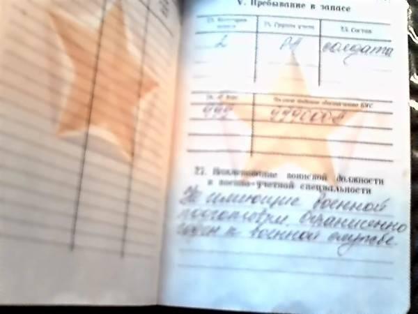 Статья 14б в военном билете