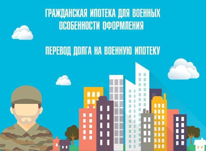 Нюансы использования гражданской ипотеки военным лицом