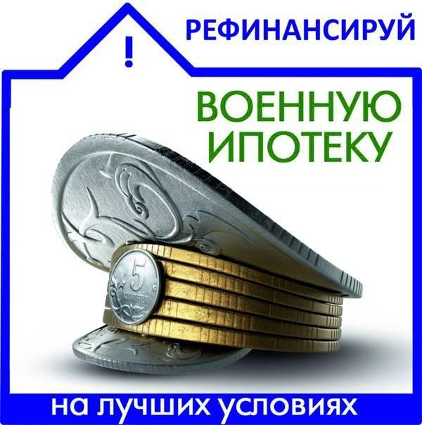 Возможно ли рефинансировать военную ипотеку