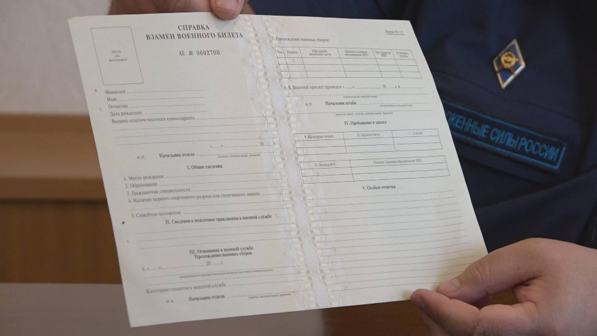 Справка из военкомата вместо военного билета