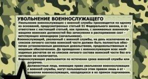 Порядок увольнение военнослужащего по НУК