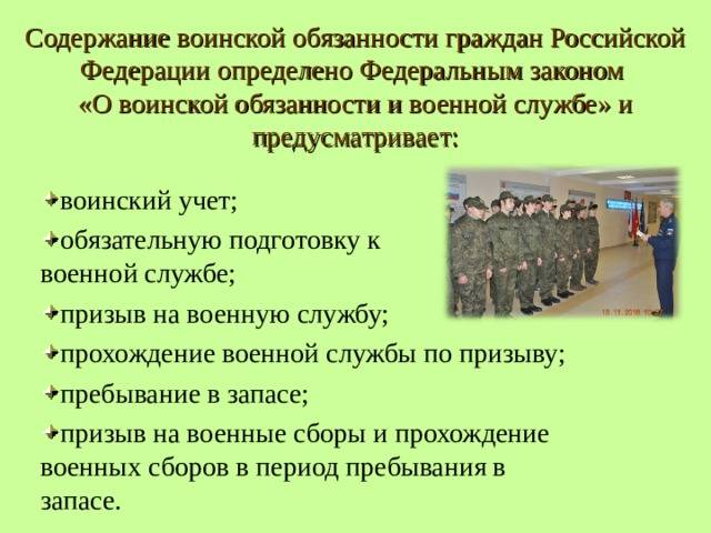 В чем заключается воинская обязанности, ее особенности