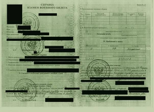 Справка уклониста вместо военного билета  последствия и образец