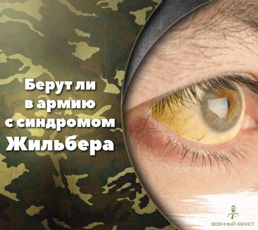 Берут ли в армию с симптомами болезни Жильбера