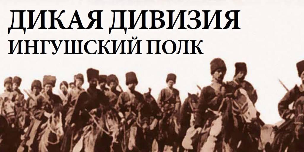 Дикая дивизия