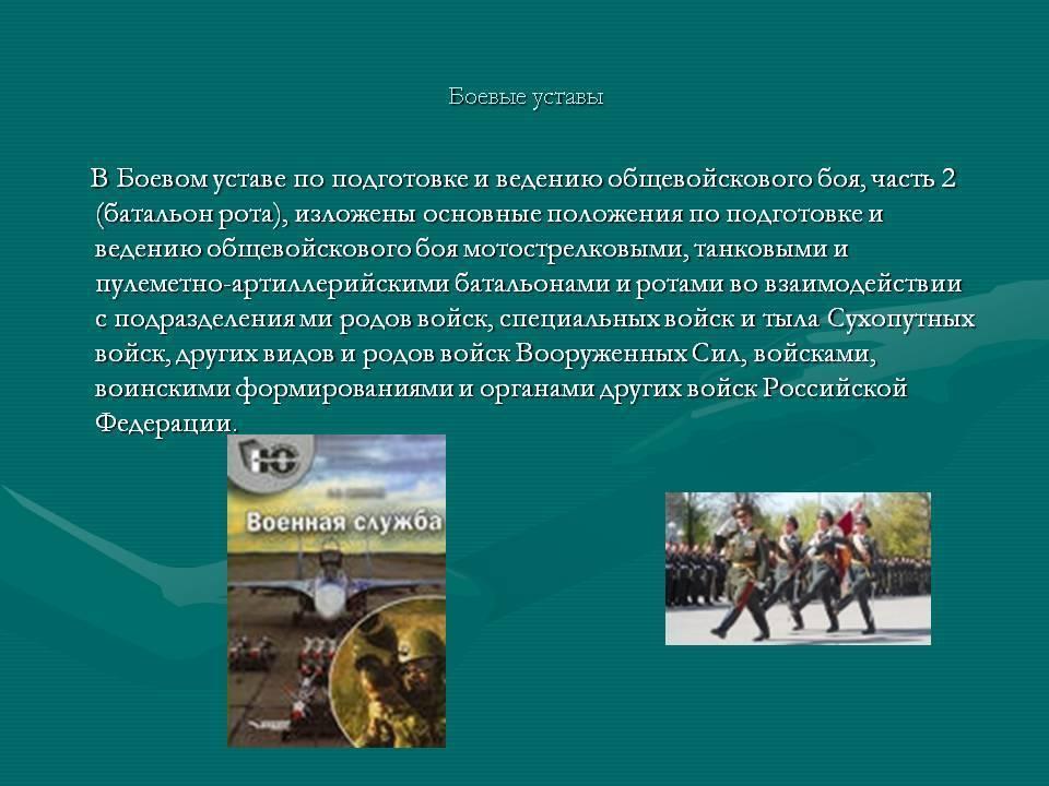 Боевой Устав вооруженных сил России