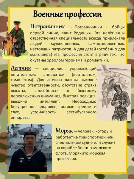 Виды и перечень военных профессий в армии России