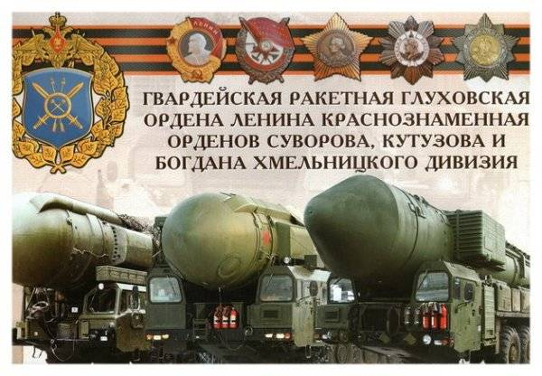 Ракетная дивизия в Новосибирске