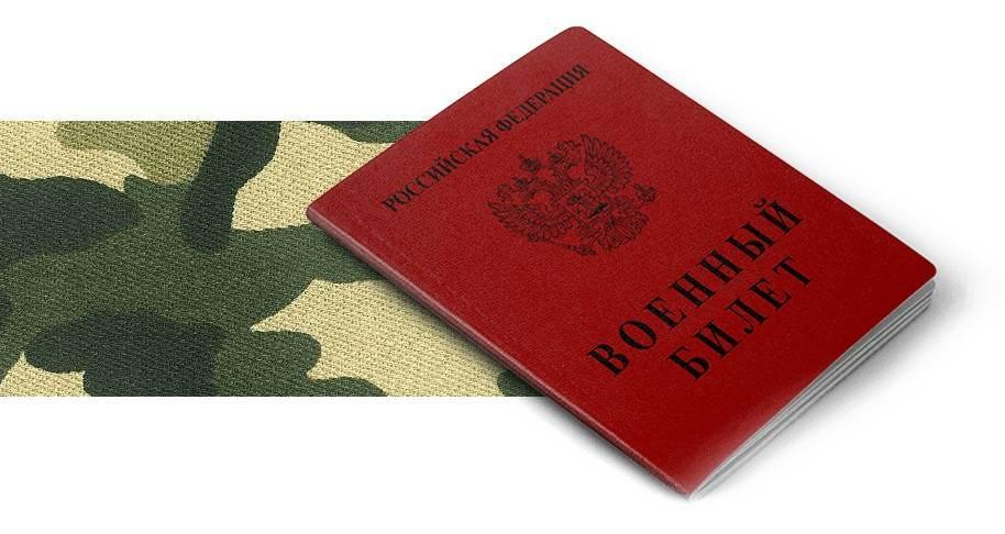 Зачем нужен военный билет при устройстве на работу