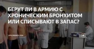 Возьмут ли на службу в армию призывников с грибком ног (микозом)