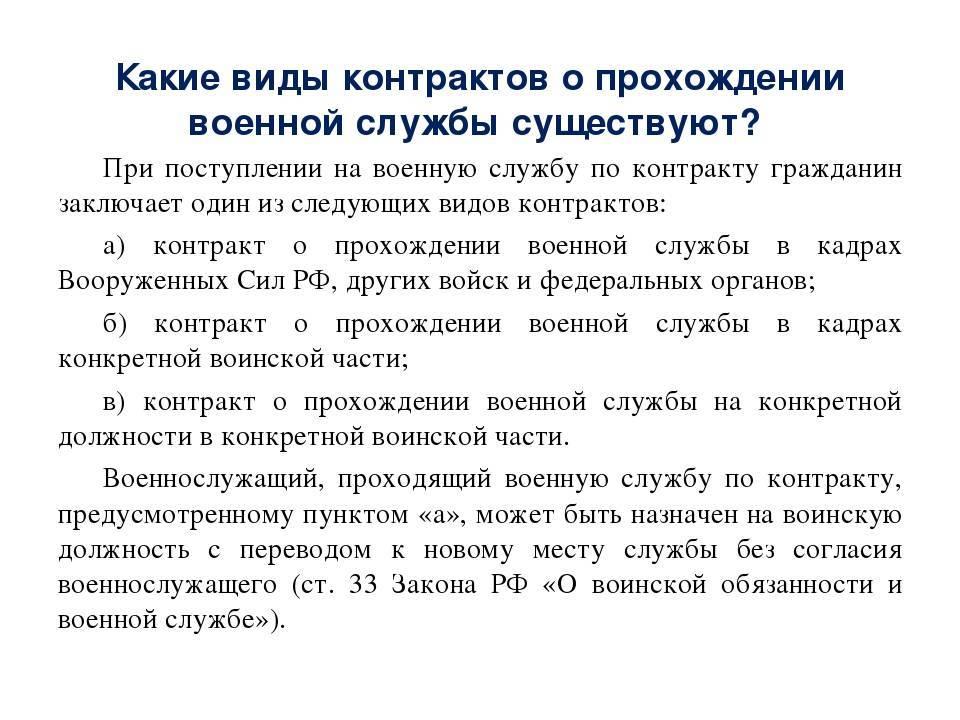 Сроки военной службы по контракту в армии России