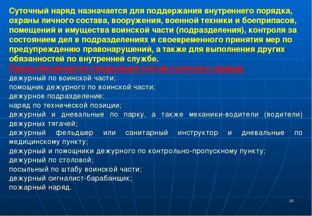 Общие положения и обязанности суточного наряда