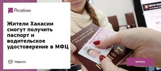 Получение и обмен военного билета в МФЦ
