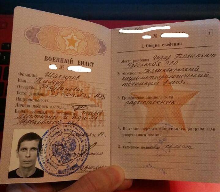 Фотография на военный билет
