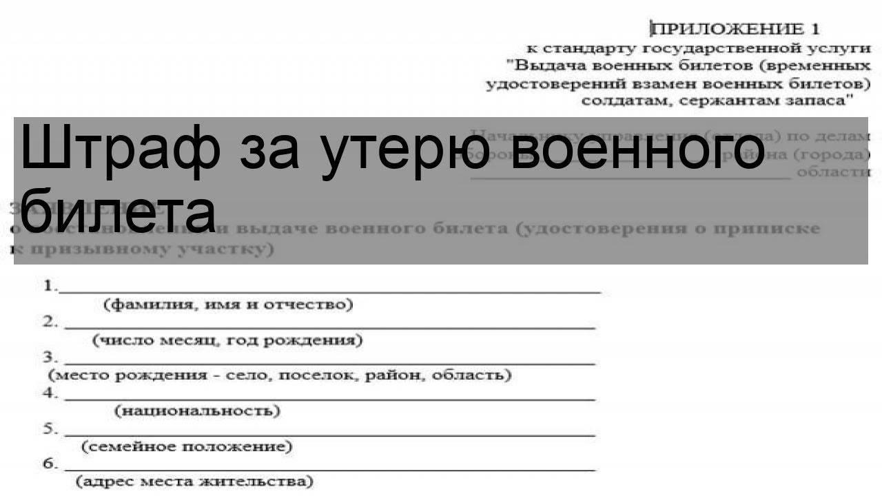 Размеры штрафа за утерю военного билета