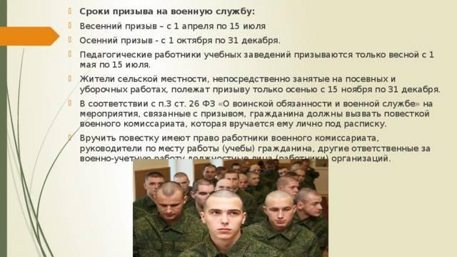 Призыв на службу в армию