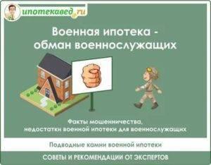 Что такое военная ипотека, какие условия и кому положена