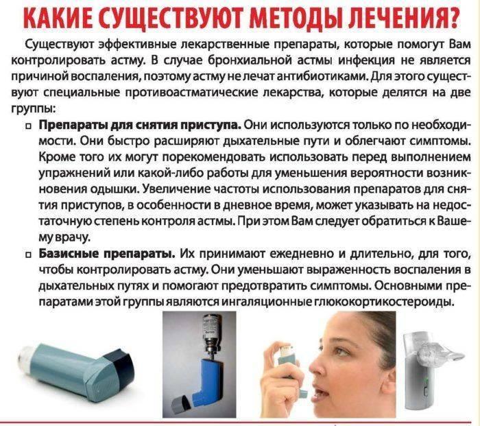 Берут ли в армию если есть астма
